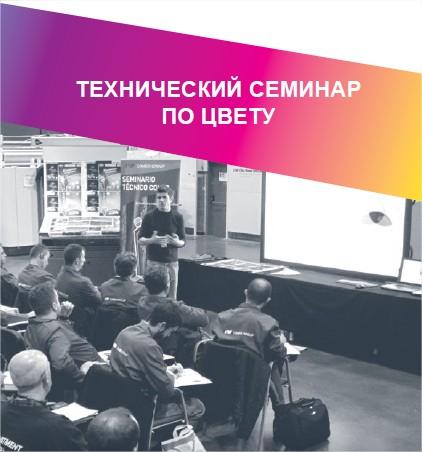 Seminari tècnic de color – 17a edició