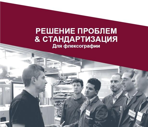 Solució de defectes d'impressió i estandardització  – 8a edició